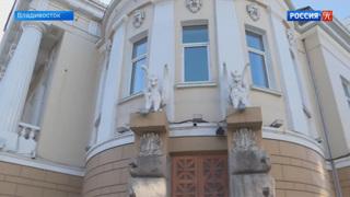 Исторические здания Владивостока нуждаются в срочной реставрации