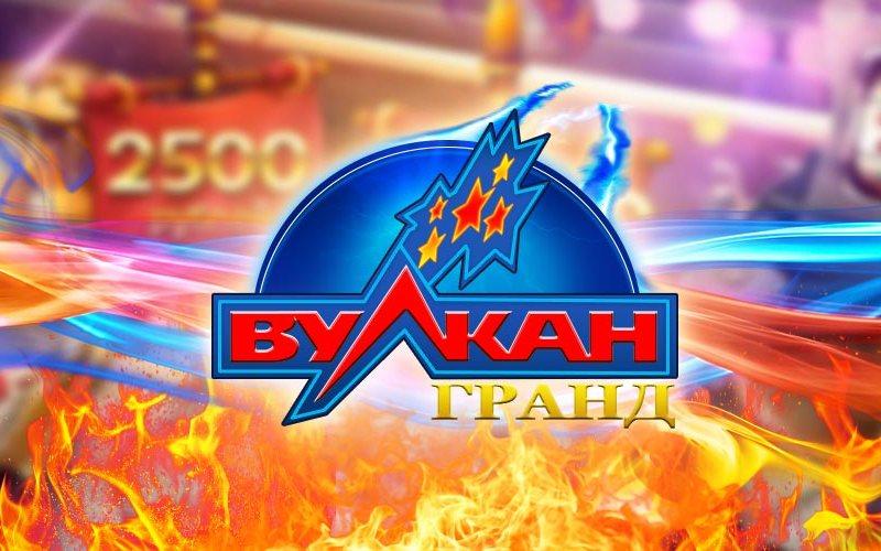официальный сайт онлайн-казино Гранд Вулкан