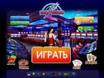 Игровые автоматы клуба Вулкан Удачи
