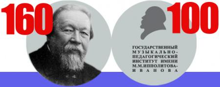 IV церемония вручения интернациональной премии имени М. М. Ипполитова-Иванова пройдет в столице России 3 декабря