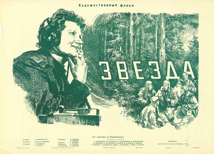 Госфильмофонд бесплатно предоставляет кинотеатрам 20 фильмов о Великой Отечественной войне