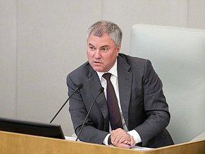 Вячеслав Володин: с трибуны ГД не могут звучать обманные обвинения