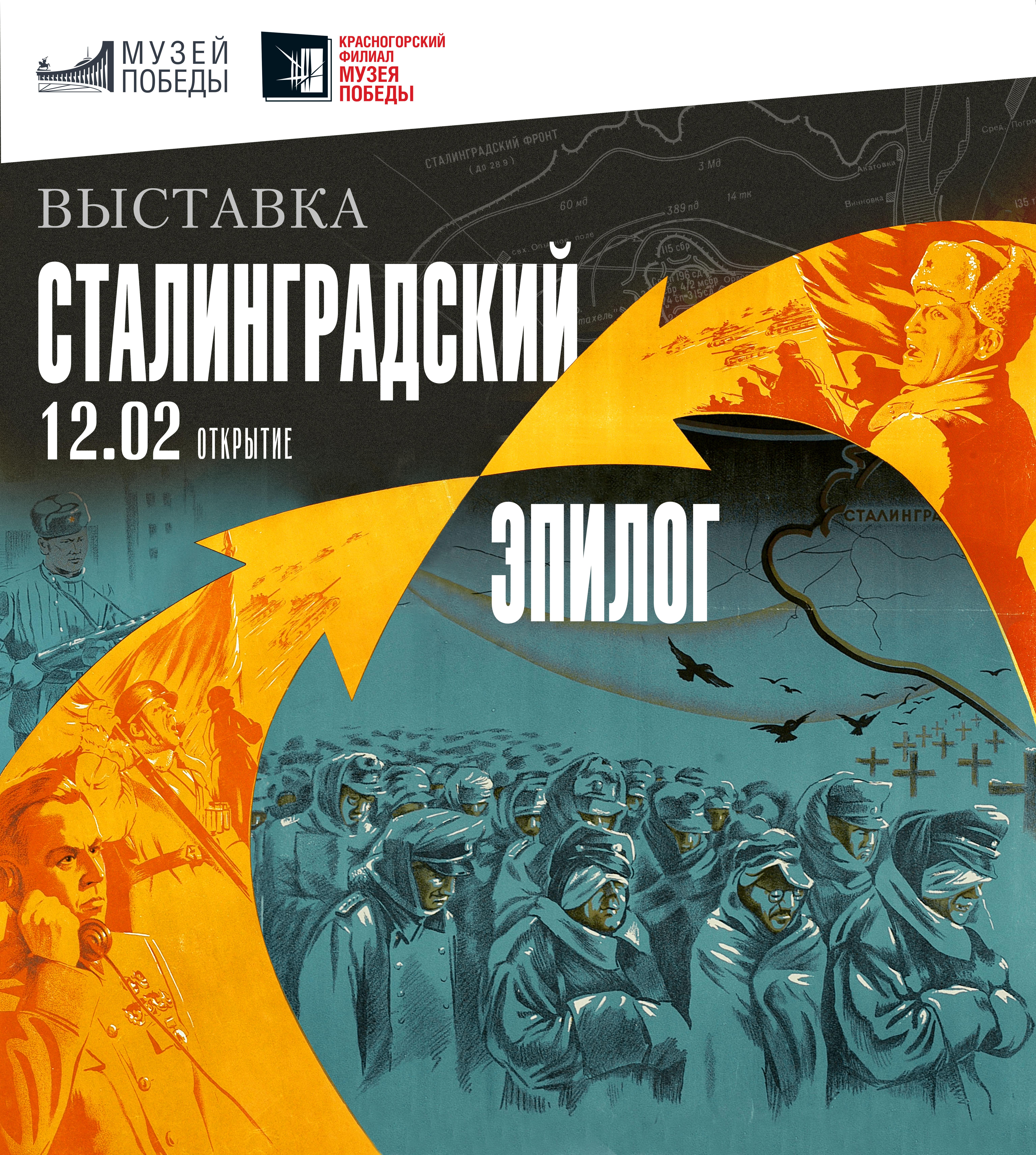 Экспозиция, посвященная эпилогу Сталинградской битвы, стартует в Красногорском филиале Музея Победы