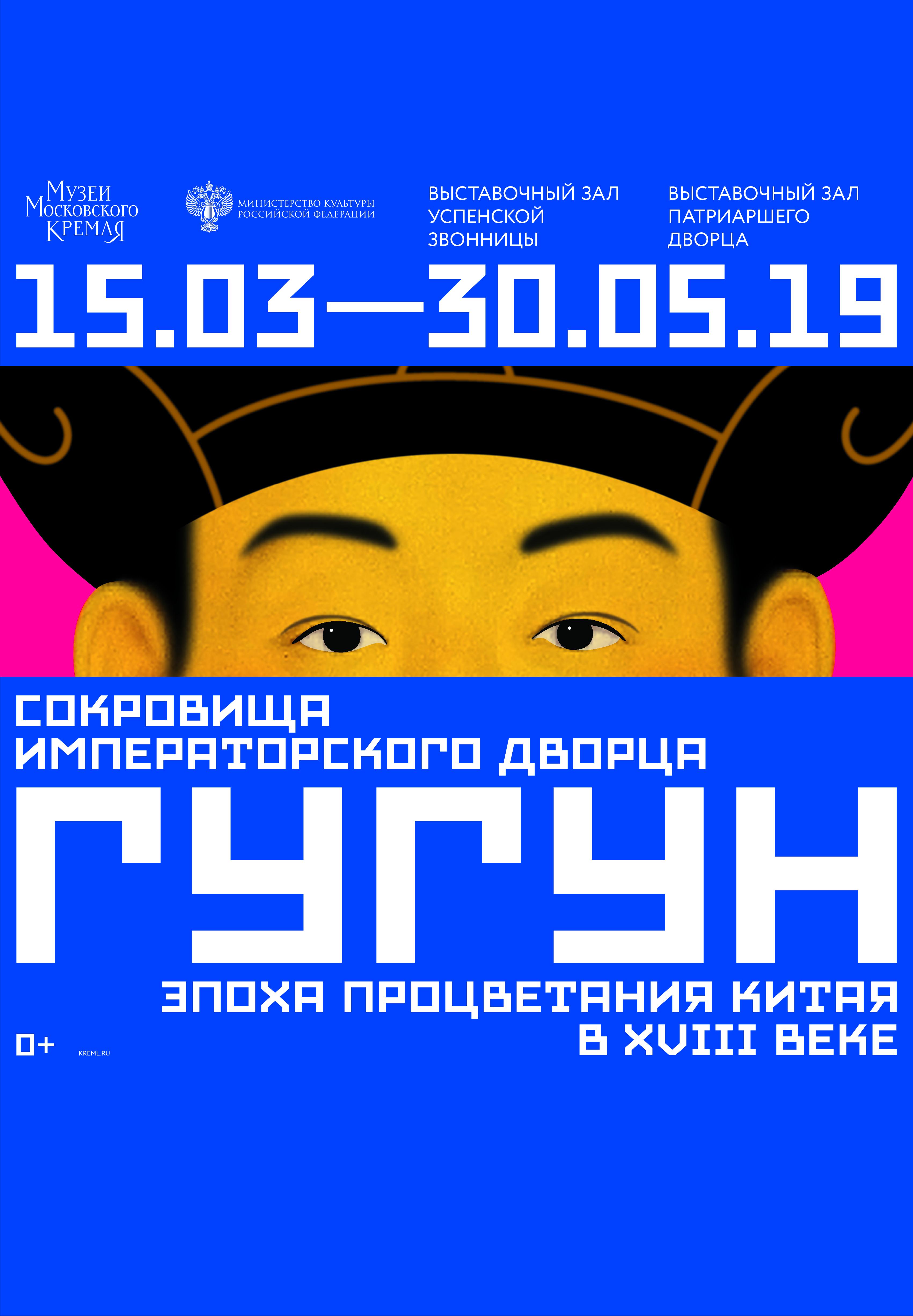 """Экспозиция """" Сокровища императорского дворца Гугун """" открывается в Музеях Московского Кремля"""