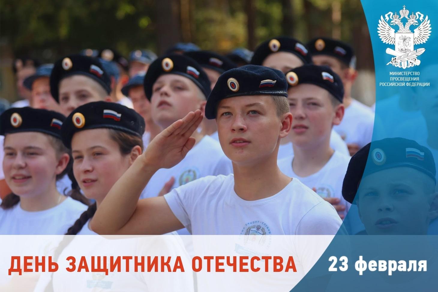 Поздравление Министра просвещения рф О</div></div><div style=