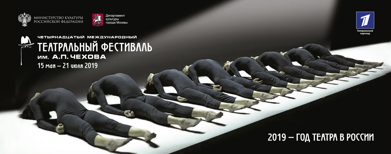 22 театра из пятнадцать городов мира будут участвовать в XIV интернациональном театральном фестивале имени Чехова