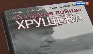 "В Москве прошла презентация книги ""Холодная война"" Хрущёва</div><div class="