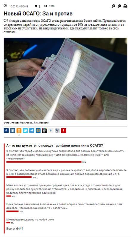 Большинство россиян поддерживают дифференциацию цены ОСАГО в зависимости от аварийности водителя - опрос