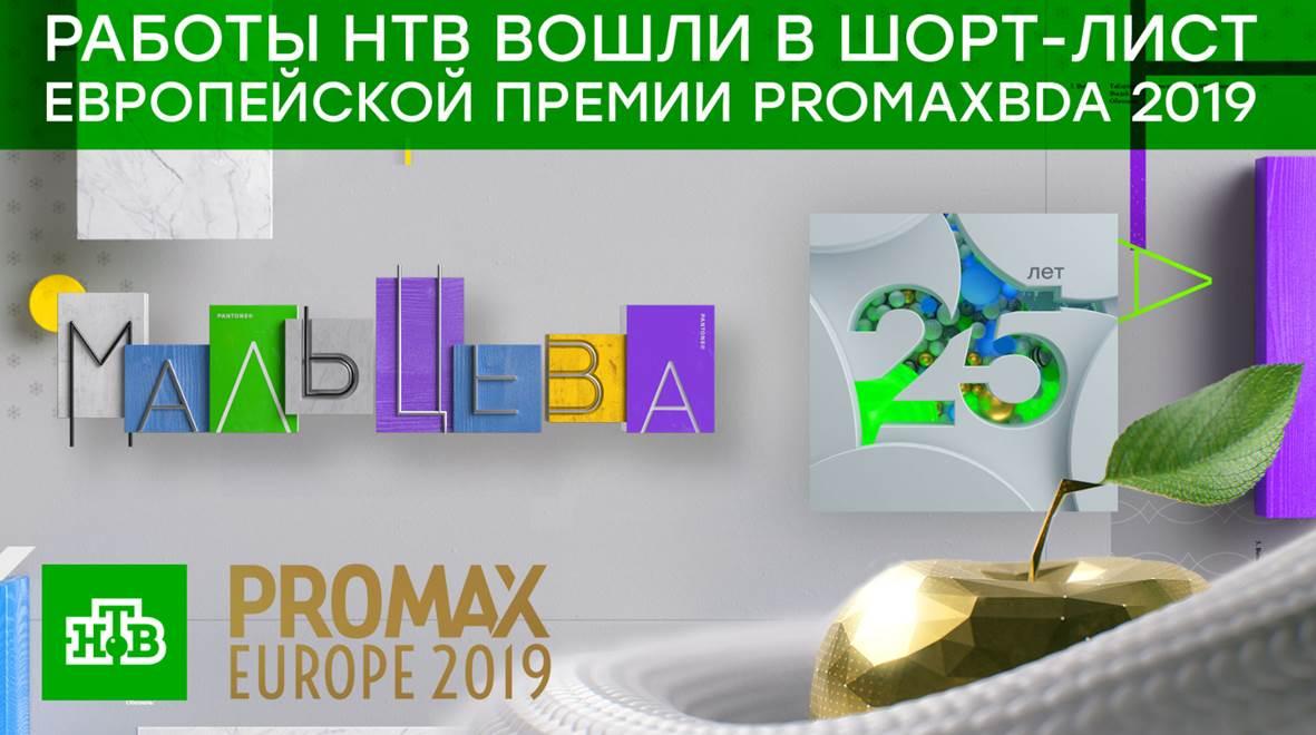 Работы телеканала НТВ вошли в шорт-лист европейской премии PromaxBDA