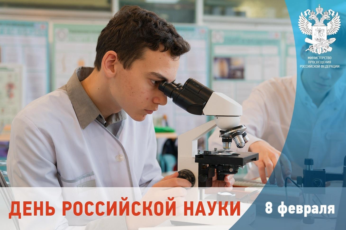 Поздравление Министра просвещения рф О. Ю. Васильевой с Днём Российской науки