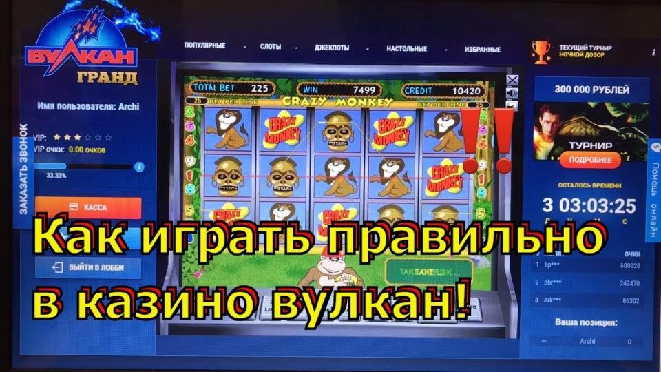 как проигрывают в казино вулкан