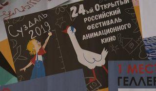 """""""Точка отсчета"""" - главная тема фестиваля анимации"""