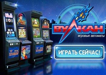 Игровые автоматы казино вулкан скачать танки онлайн вип рулетка