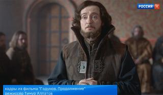 """На телеканале """"Россия 1"""" выходит полная версия саги """"Годунов"""""""