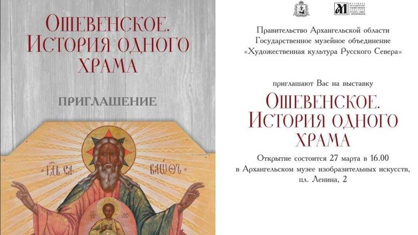 Экспозиция возвращенных святынь Богоявленского храма из села Ошевенское открывается в Архангельске