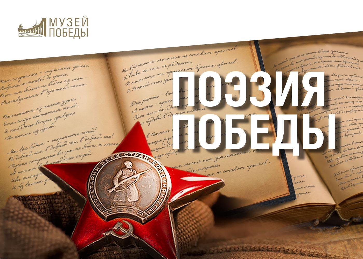 Музей Победы объявил о старте поэтического конкурса имени Андрея Дементьева