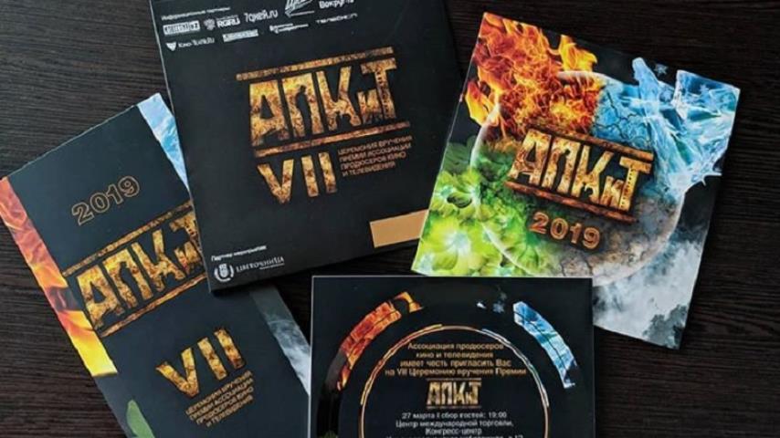 Владимир Мединский пожелал лауреатам премии Ассоциации продюсеров высоких рейтингов и хороших кассов