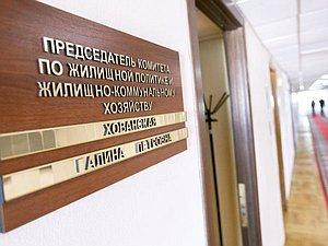В профильном комитете сделали предложение ГД повторно принять отклоненный СФ закон о хостелах