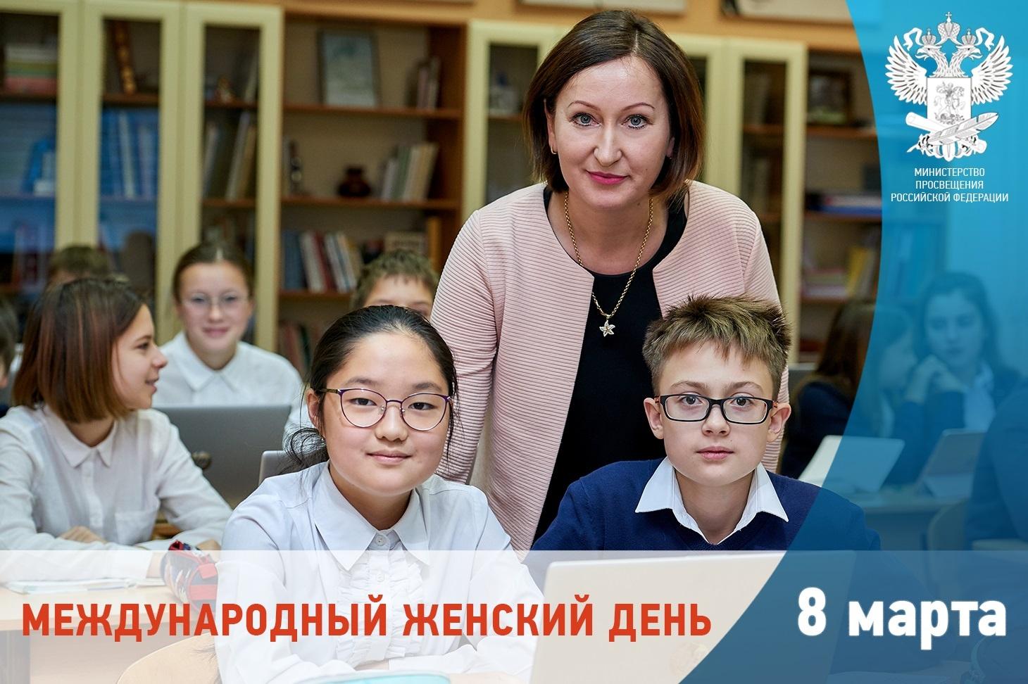 Поздравление Министра просвещения рф О</div><div class=