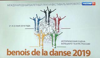 """21 мая в Большом театре стартует фестиваль мирового балета """"Бенуа да ла Данс"""""""