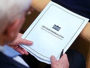Представлены декларации народных избранников ГД за 2018 год