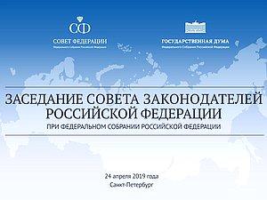 Началось совещание Совета законодателей РФ