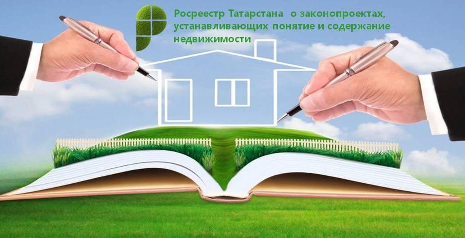 Росреестр Татарстана