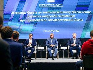 Руководитель ГД поддержал идею проведения больших парламентских слушаний по проблемам цифровой эконом