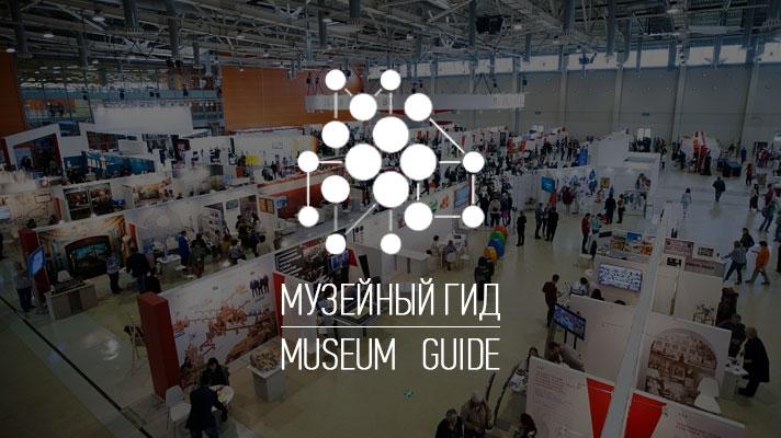 """Форум """" Музейный гид - 2019 """" пройдет во время """" Интермузея """""""