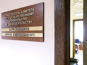 Профильный комитет поддержал проект закона о групповых исках