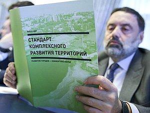 Специалисты поведали об итогах Совета по развитию городских территорий и общественных пространств