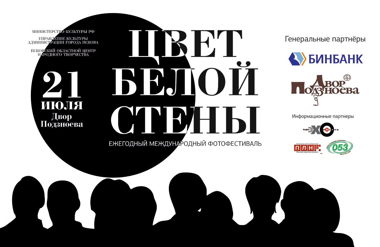 Интернациональный фестиваль мультимедийных инсталляций открывается в Пскове во время Ганзейских дней