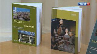 В Москве презентовали учебные пособия по истории России и Германии XVIII - XX веков