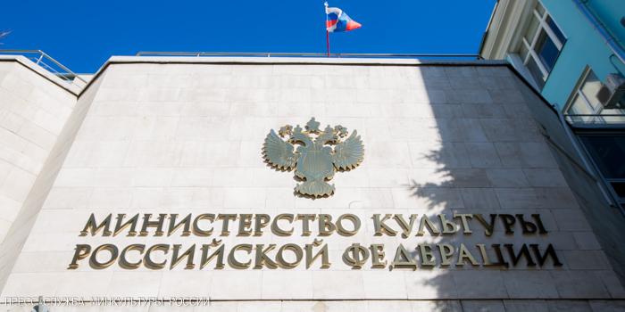 Минкультуры заявляет открытый отбор на замещение должности начальника отдела сводной отчетности Деп