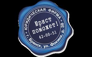 регистрация юридического лица в Брянске