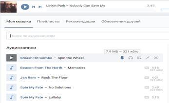 Как скачать музыку с Вконтакте бесплатно?