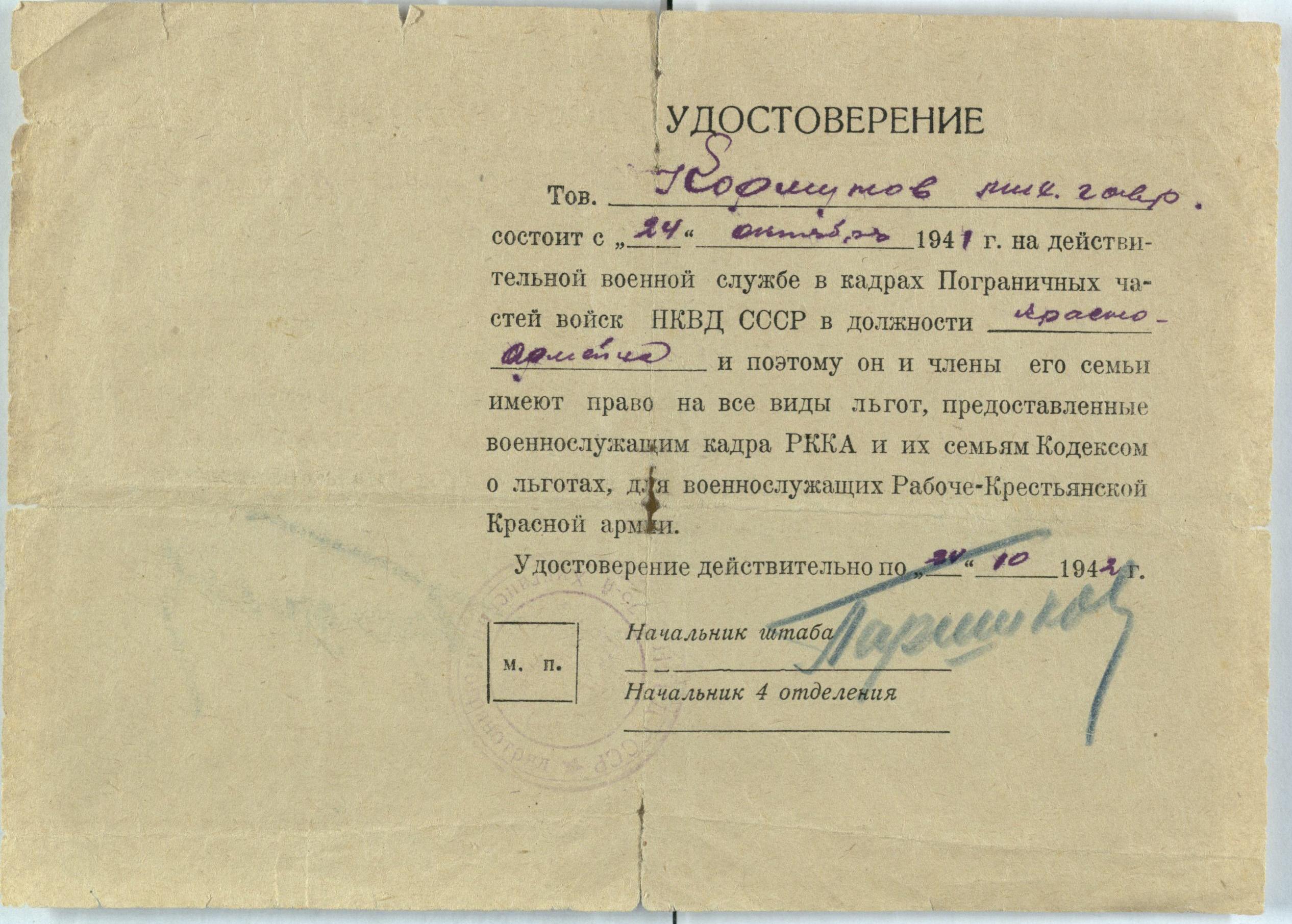 Около 30 раритетов времен войны передала москвичка в дар Музею Победы