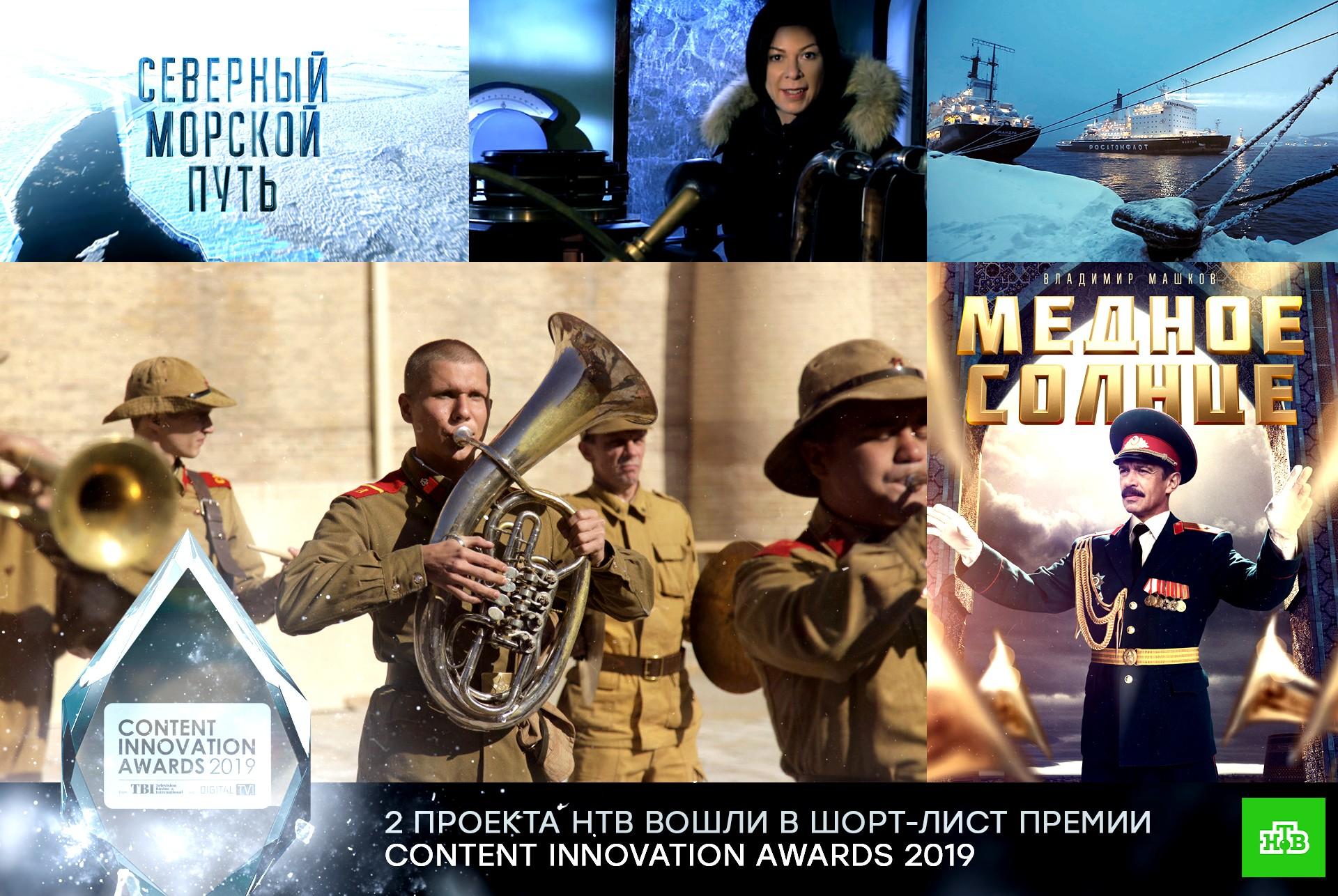 2 проекта НТВ стали номинантами Content InnovjьЁњш6с_