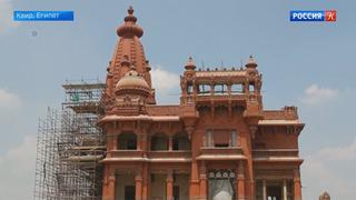 В Каире продолжается реставрация дворца барона Эмпейна