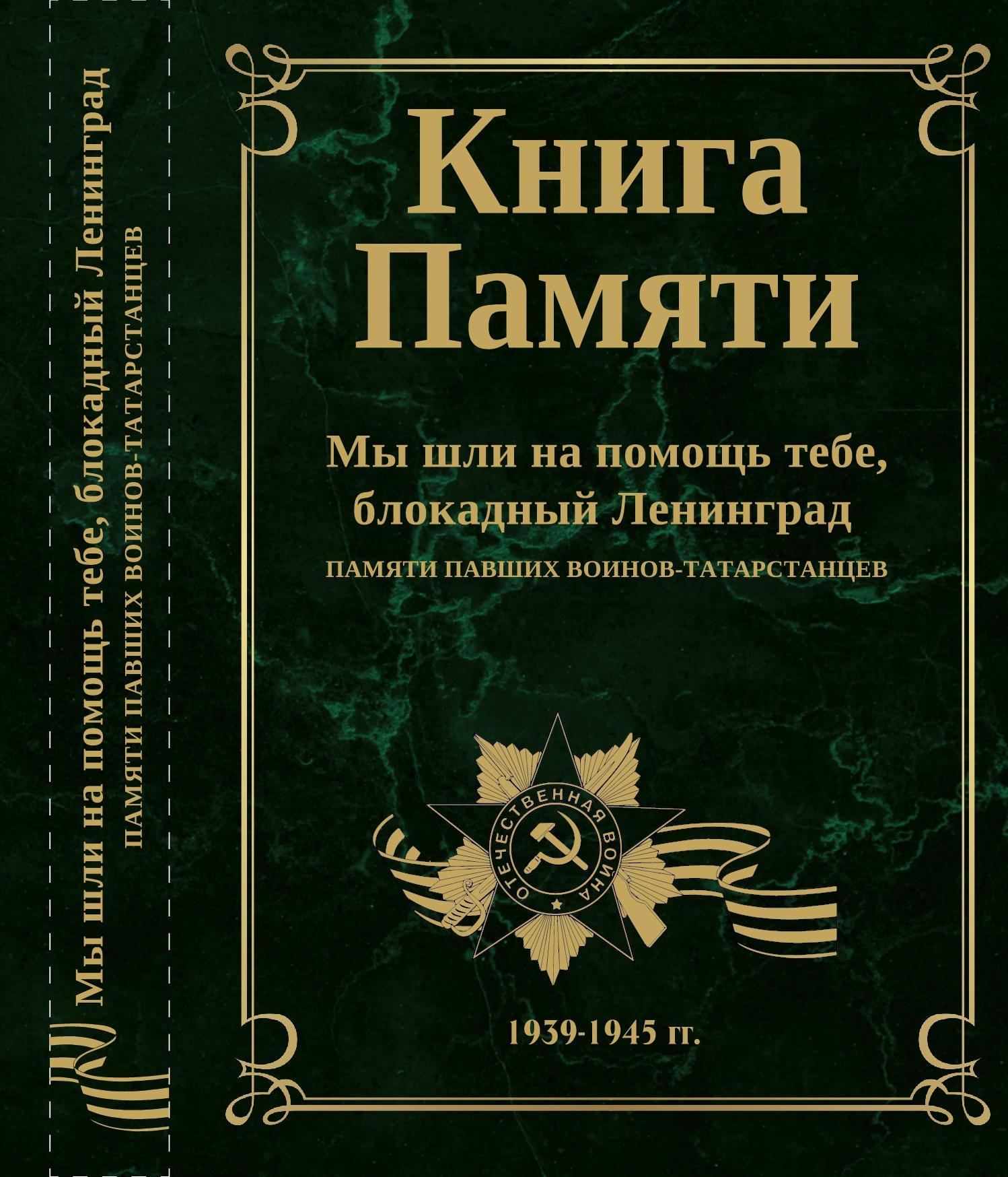 В Музее-мемориале Великой Отечественной войны - филиале Национа