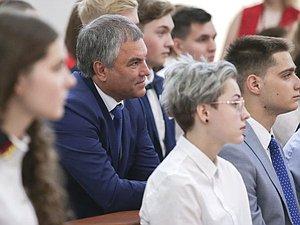 Поздравление главу Государственной Думы Вячеслава Володина с Днем знаний