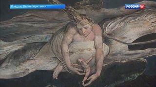 В Британской галерее Тейт открывается выставка поэта и художника Уильяма Блейка