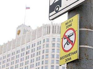 Приняты в первом чтении поправки, регулирующие применение беспилотных летательных аппаратов
