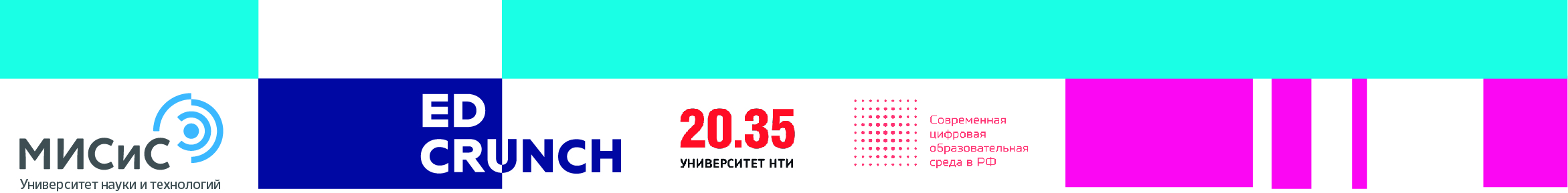 #EDCRUNCH-2019: СТУДЕНТЫ БУДУТ УЧИТЬСЯ В ВЕДУЩИХ ВУЗАХ ONLINE