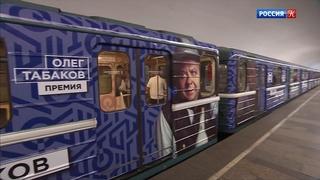 В московском метро запустили новый тематический поезд
