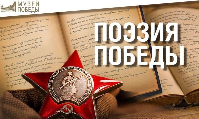 Авторов лучших стихотворений о войне наградят в Музее Победы в День города