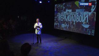 В театре Ермоловой прошел сбор труппы
