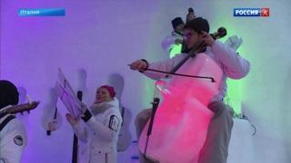В итальянских Альпах открылся ледовый музыкальный фестиваль