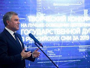 В Государственной Думе наградили парламентских корреспондентов