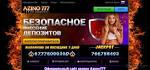 Играть в игровые автоматы онлайн в казино Вулкан Россия